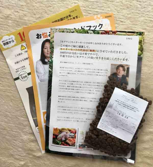モグワン100円モニターセット内容